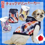 日本製 春 夏 犬服 袖なし チェック マリン パーカー AIR BALOON 犬 服 ドッグウェア ドッグ ウェア かわいい 犬の服 ペット服 ペット ペットウェア チワワ ミニチュアダックス ダックス トイプードル パピヨン ポメラニアン シーズー パグ キャバリア 小型犬
