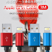 断線に強く 2.1A 急速 充電 lightning USB ケーブル 3m iPhone7 iPhone7PLUS iPhone6S iPhone6SPLUS iPhone6 iPhone6 PLUS iPhone SE iPhone5S iPhone5C iPhone5 iPad mini air iPod touch ライトニングケーブル 充電ケーブル 充電器 7 6S 6 5S 5 ライトニング USBケーブル