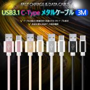 USB TYPE-C ケーブル メタル 3m 断線に強く 2.4A 急速 充電 Xperia XZ SO-01J SOV34 Xperia X Compact SO-02J au docomo softbank TYPE C タイプC タイプ typec USBケーブル ケース と同梱にお勧め 充電 充電ケーブル 充電器 アダプタ ZenFone 3 HUAWEI P9 honor8 Nexus