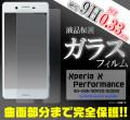 Xperia X performance ���� XperiaZ5 �������ڥꥢZ5 COMPACT XperiaZ4 XperiaZ3 �������ڥꥢZ3 ����ѥ��� �������ڥꥢ ���饹�ե���� �ե���� ���饹 �ݸ�ե���� Z5 Z4 Z3 �������ڥꥢZ4 au docomo softbank SO-04H SOV33 SO-01H SOV32 SO-02H SO-03G SO-01G SOL26