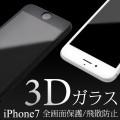 iPhone7 液晶 全面保護 3D ガラスフィルム ブラック ホワイト iPhone 7 全面 フィルム 保護フィルム アイフォン7 アイフォン 液晶保護フィルム ガラス 液晶画面 保護シート 保護シール 保護ガラス 液晶フィルム 液晶ガラス スマホ 全面保護フィルム 全面フィルム 全面ガラス