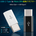 TYPE-C 変換アダプター Micro USB ケーブル Xperia XZ SO-01J SOV34 601SO Xperia X Compact SO-02J TYPE C タイプC タイプ typec USBケーブル ケース と同梱にお勧め 充電 充電ケーブル 充電器 変換 アダプタ 変換アダプター ZenFone 3 HUAWEI P9 honor8 Nexus 6P 5X