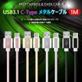 USB TYPE-C ケーブル メタル 1m 断線に強く 2.4A 急速 充電 Xperia XZ SO-01J SOV34 Xperia X Compact SO-02J au docomo softbank TYPE C タイプC タイプ typec USBケーブル ケース と同梱にお勧め 充電 充電ケーブル 充電器 アダプタ ZenFone 3 HUAWEI P9 honor8 Nexus