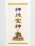 掛軸で開運『神徳宝神』の掛軸が「金運・恋愛運・仕事運」を招福