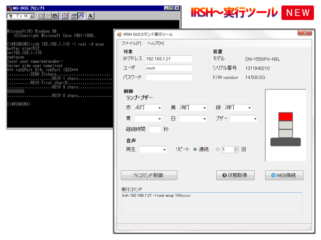 (S-IRSH2)IRSH Ver.2 ( Windows 用) SP-IRSH2-WD1(DL版)