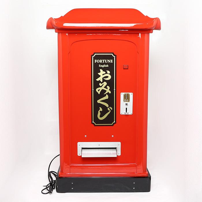 自動おみくじ機 No.1