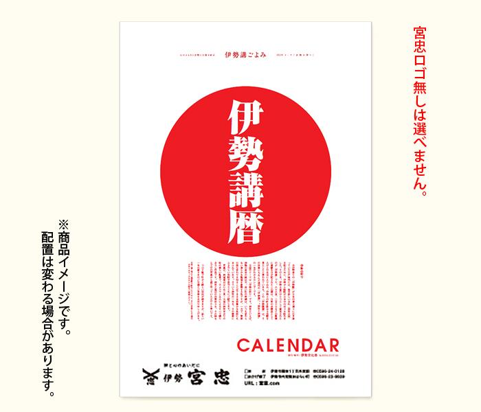 平成29年版 オリジナルカレンダー