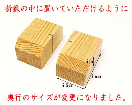 短冊立て(地桧製)挟み込み式ミニ No.1