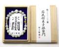 ブレスレット 伊勢御守腕輪 蘇民将来子孫家門(翡翠) No.7