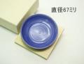 ブルー皿 『盛り塩用』