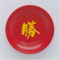 一文字皿 真赤皿【勝】 『盛り塩用』