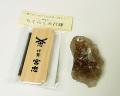 火打石セット(宮忠) スモーキークォーツ(ルチル入り) No.2