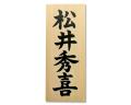 表札+書き料(書き文字:楷書)