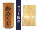 【アウトレット】 おみくじ筒・みくじ竹セット 9寸(100本)