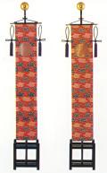 日月旗 本絹両面 一式 小型