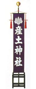 社名旗 紫染一式 羽二重袷 小型