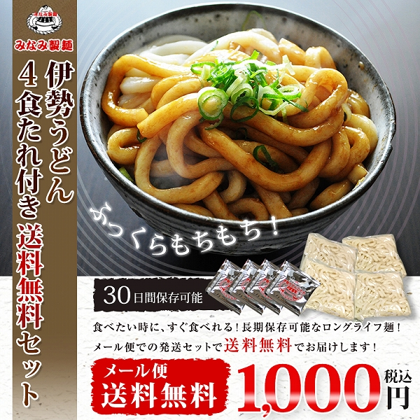 メール便送料無料!伊勢うどん!ロングライフ麺4食セット たれ付き (長持ちロングライフタイプ麺)