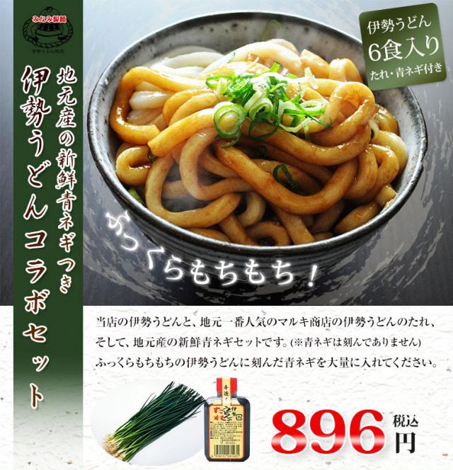 みなみ製麺コラボセット
