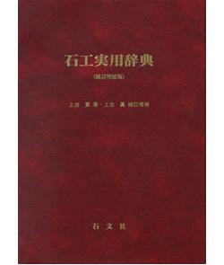 石工実用辞典