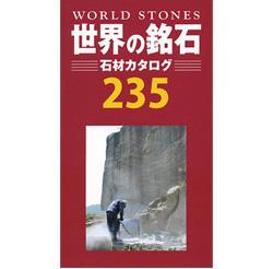 世界の銘石