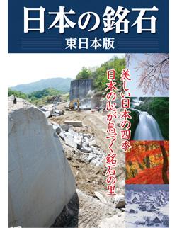 日本の銘石 東日本版01