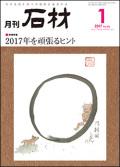 「石材」2017年1月号