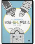 DVD実践墓石解読法