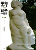 藤田観龍「平和のアート」
