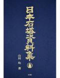 日本石塔資料集01