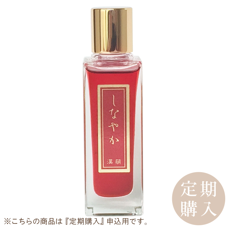 【定期購入】しなやか(美容オイル) 30ml 漢萌