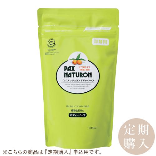 【定期購入】パックスナチュロン ボディーソープ (詰替用) 500ml 太陽油脂