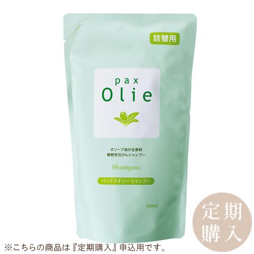 【定期購入】パックスオリー シャンプー 詰替用 太陽油脂