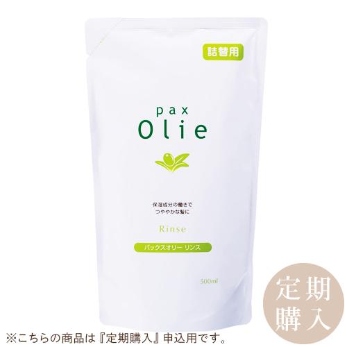 【定期購入】パックスオリー リンス 詰替用 太陽油脂