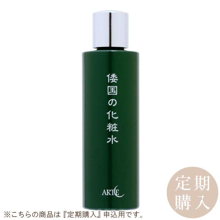 【定期購入】倭国の化粧水 普通肌用 100ml アルテ