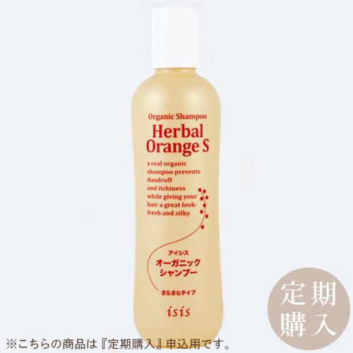 【定期購入】アイシス オーガニックシャンプー (ハーバルオレンジ・さらさらタイプ) アルテ
