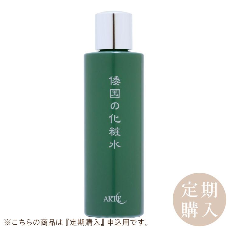 【定期購入】倭国の化粧水 敏感肌用 100ml アルテ
