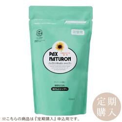 【定期購入】パックスナチュロン シャンプー(詰替用) 500ml 太陽油脂