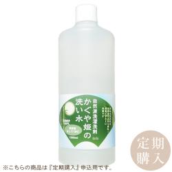 【定期購入】かぐや姫の洗い水 1000ml アイシス