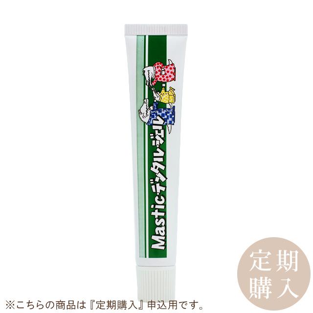 【定期購入】マスチック デンタルエッセンスジェルMS ローヤル 漢方歯科医学研究所