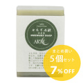 【5個まとめ買い】 アルテ ヨモギ石鹸 アルテ
