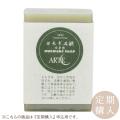 【定期購入】アルテ ヨモギ石鹸 100g アルテ
