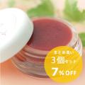 【3個まとめ買い】 アイシス 紫草〔むらさきそう〕クリーム 9.8g×3個セット 漢萌
