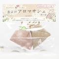 【メール便対応】虫よけアロマサシェ(香り袋) ネオナチュラル