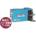 【送料、代引手数料無料】山戸(やまと) 彫刻刀・バイト研磨機 T-100<山戸製作所>