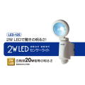 RITEX 乾電池式2W LEDセンサーライト :LED-125 <ライテックス・ムサシ>