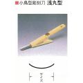 三木章刃物本舗 小鳥型彫刻刀 浅丸型 6mm