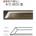 三木章刃物本舗 彫刻刀柄無し(共柄) キワ(印刀)型 3mm、4.5mm、6mm