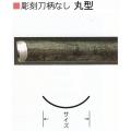三木章刃物本舗 彫刻刀柄無し(共柄) 丸型 3mm