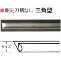 三木章刃物本舗 彫刻刀柄無し(共柄) 三角型 3mm