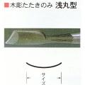 三木章刃物本舗 木彫たたきのみ 浅丸型 6mm、9mm